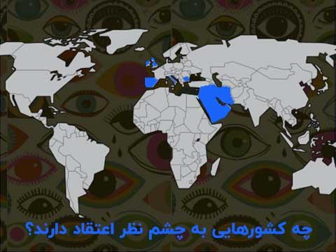 چه کشورهایی به چشم نظر اعتقاد دارند؟