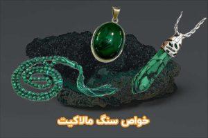 خواص سنگ مالاکیت